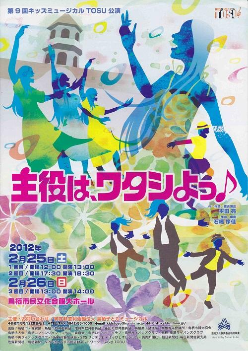 第9回キッズミュージカルTOSU公演(主役は、ワタシよっ♪)