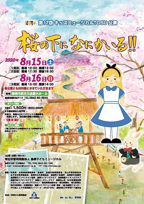 第17回キッズミュージカルTOSU公演(桜の下になにかいる!!)